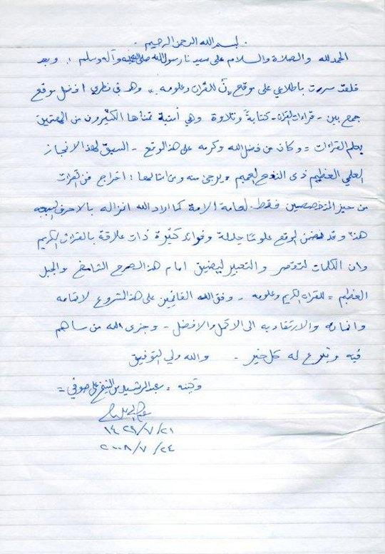 تزكية موقع ن بخط يد فضيلة الشيخ عبدالرشيد صوفي