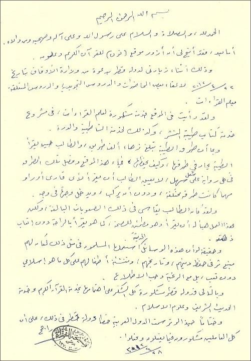 تزكية فضيلة الشيخ كريم راجح